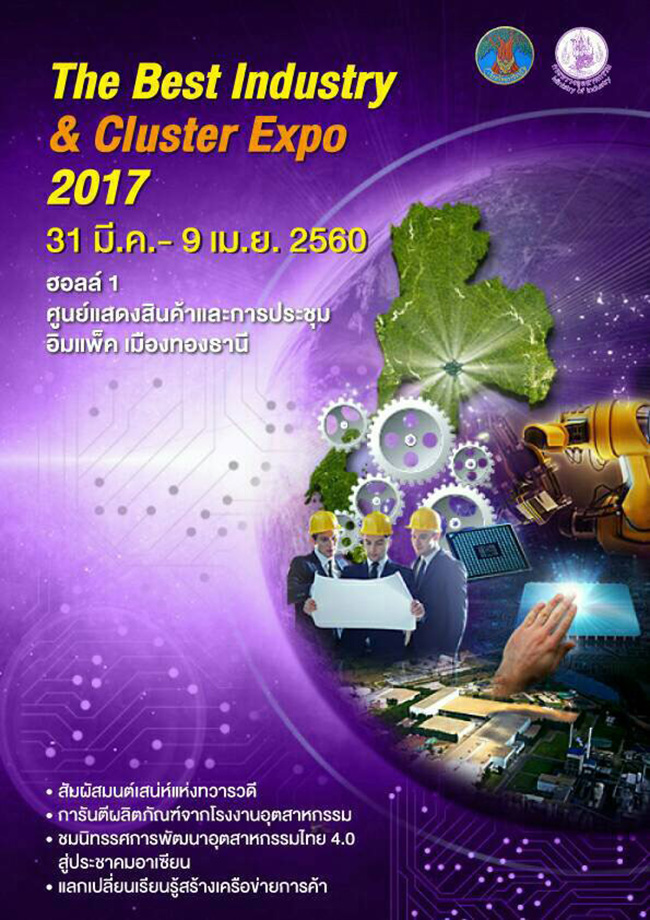 The Best Industry & Cluster Expo 2017