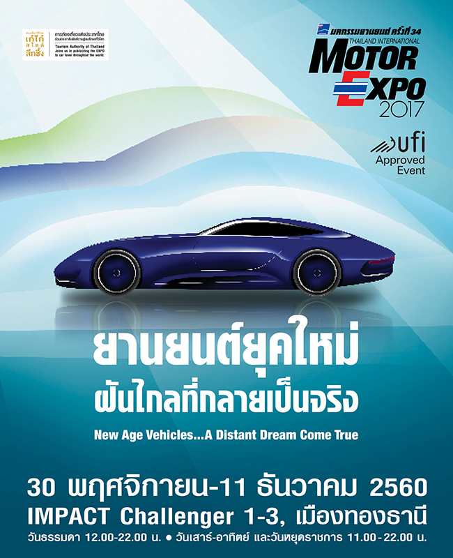 The 34th Thailand International Motor Expo 2017
