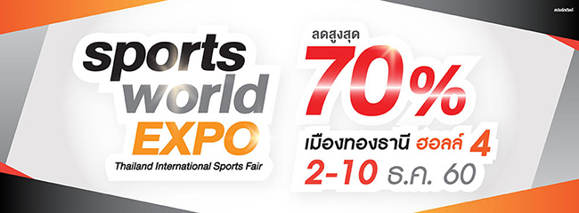 Sports World Expo 2017 (December)