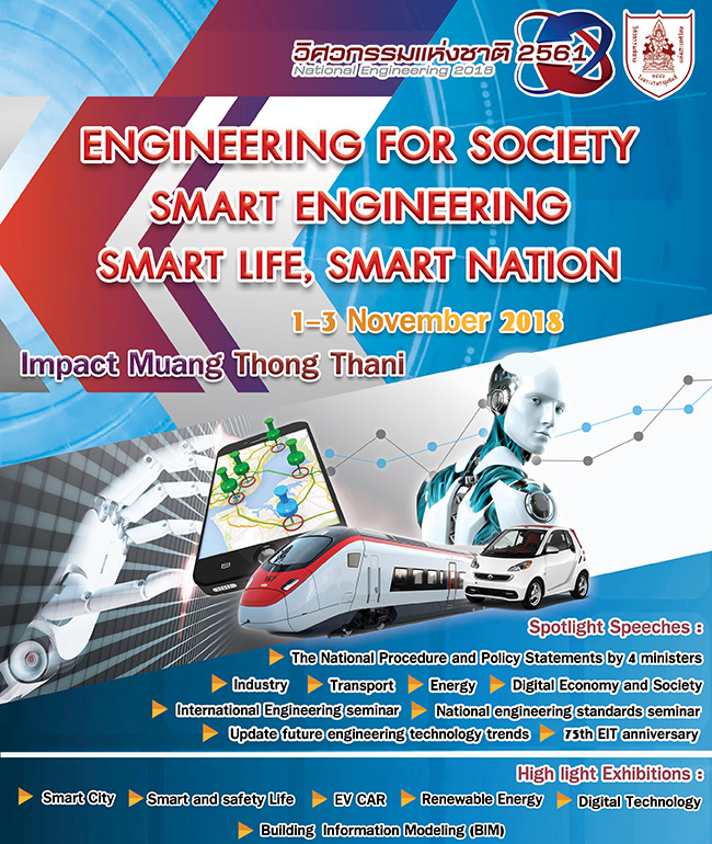 National Engineering 2018