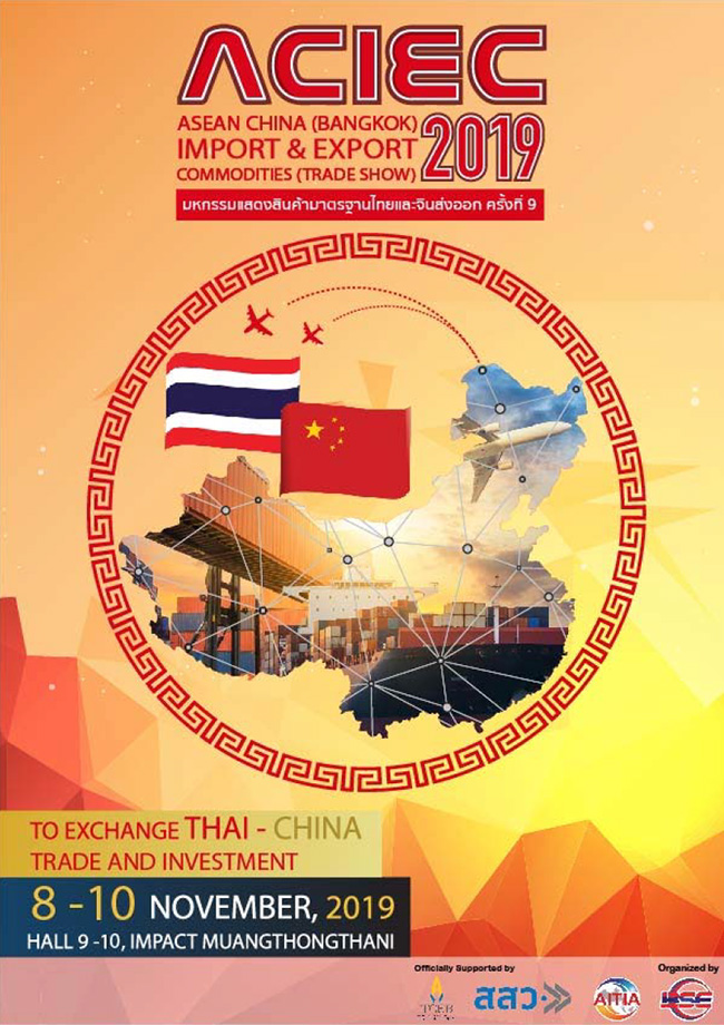2019 ASEAN CHINA (BANGKOK) IMPORT&EXPORT COMMODITIES FAIR